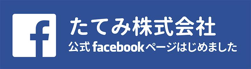 たてみ株式会社Facebook